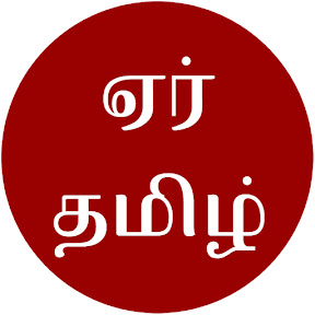ஏர் தமிழ் - AR Thamizh