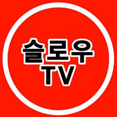 슬로우TV