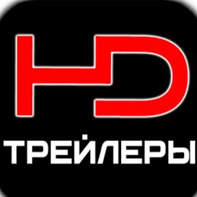 Русские трейлеры