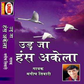 Manish Tiwari - Topic