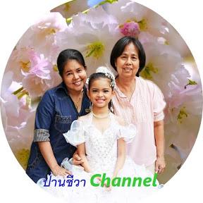 ปานชีวา Channel