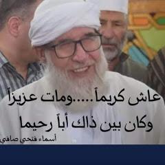 محب الشيخ فتحي صافي