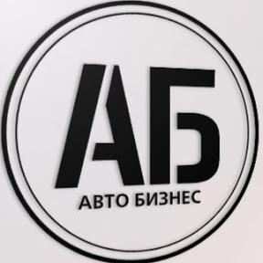 АвтоБизнес