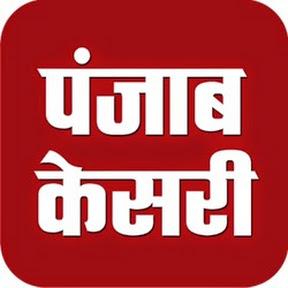 Punjab Kesari TV