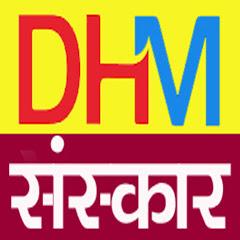 DHM SANSKAR