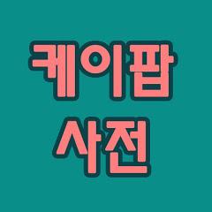 케이팝사전K-POP 해외 반응 번역 채널