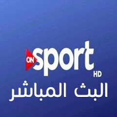 ON Sport HD Live HD البث المباشر لقناة اون سبورت