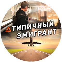 АТИПИЧНЫЙ ЭМИГРАНТ MIGRANT TV