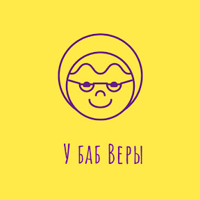 У Баб Веры