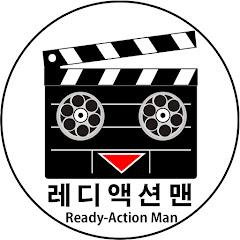 레디액션맨임상훈