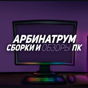 Arbinatrum - Сборки и Обзоры ПК