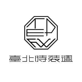 Taipei Fashion Week臺北時裝週