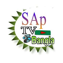 SAp TV Bangla