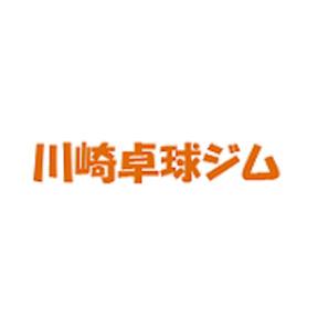 川崎卓球ジム・kanai masaru・電車・子供