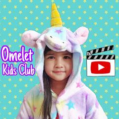 Omelet Kids Club