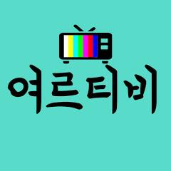 여르TV [궁금한인터뷰]