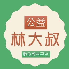 林宏諭公益數位教材平台