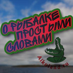 Aikoland -TV Канал о рыбалке