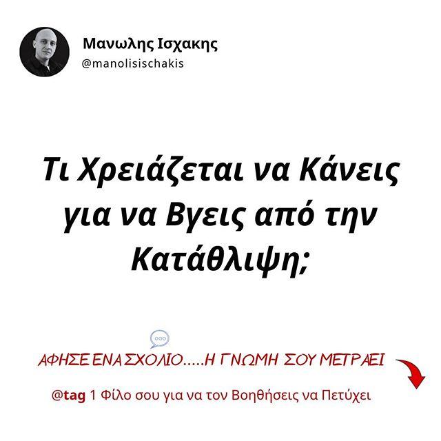 Θέλω την γνώμη σου ... Η άποψη σου είναι πολύ σημαντική ! Ζήσε με Πάθος!  Μανώλης  #nlp #lifecoaching #eytyxia #epityxia #personal_development #manolis_ischakis