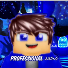 professional محمد