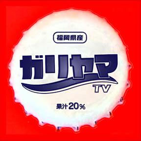 ガリヤマTV