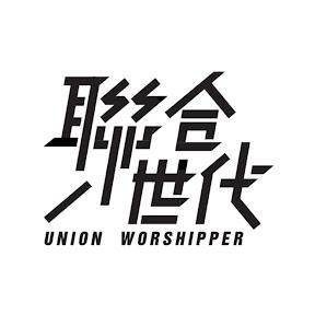 聯合世代 Union Worshipper
