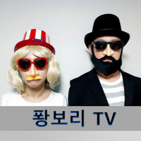 Young & Rich, 퐝보리TV