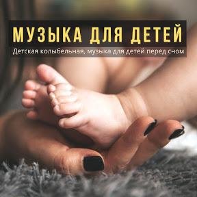 Детские сна Звезда - Topic