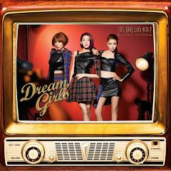 Dream Girls(李毓芬、宋米秦、郭雪芙)