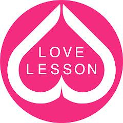 LOVE LESSON: บทเรียนรัก