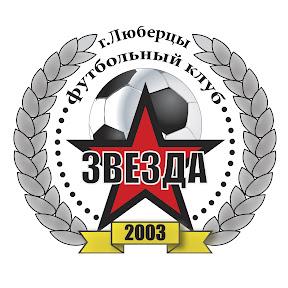 Футбольный клуб Звезда Люберцы