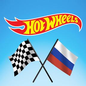 Hot Wheels Россия
