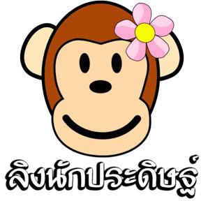 ลิงน้อยนักประดิษฐ์ By Arisara