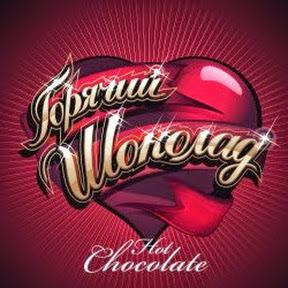 Архив «Горячий Шоколад»
