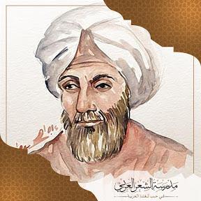 مدرسة الشعر العربي