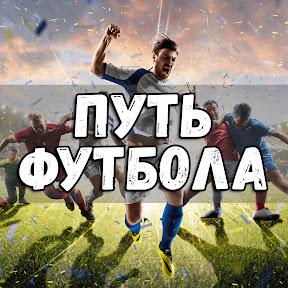 Путь Футбола