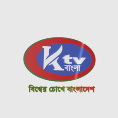 KTV bangla
