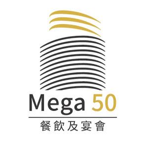 餐飲及宴會Mega 50