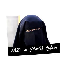 مطبخ الاحلام - MZ