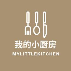 我的小厨房 MyLittleKitchen