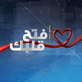 إفتح قلبك - القناة الرسمية