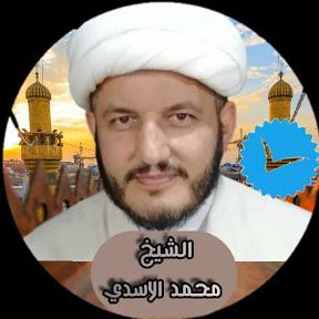 الشيخ محمد الأسدي