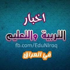 اخبار التربية والتعليم_ Education News