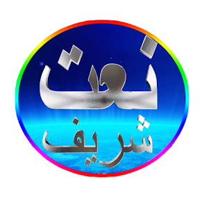 Naat Sharif 2019