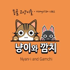 몽골고양이들 냥이와 깜치 [Nyan-i and Gamchi]