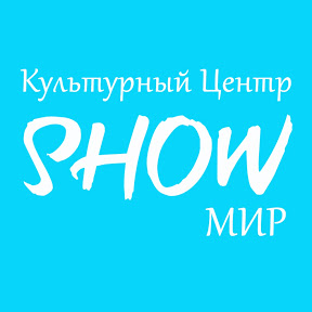 Международный фестиваль ШОУМИР