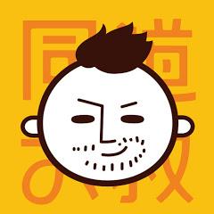 同道大叔TongDaoDaShu Official Channel