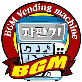 BGM자판기