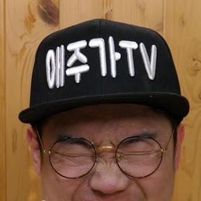 애주가TV참PD