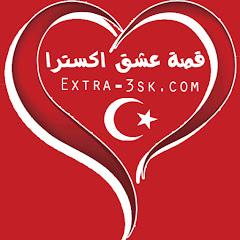 قصة عشق اكسترا EXTRA